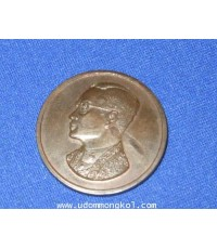 เหรียญคุ้มเกล้าเนื้อทองแดง รุ่นปีพ.ศ.2522