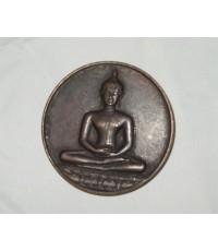 เหรียญที่ระลึกฉลอง 700 ปีลายสือไทย หลวงพ่อเกษมปลุกเสก