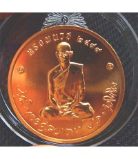 เหรียญทรงผนวช เนื้อทองแดง 3 ซ.ม. รุ่นบูรณะพระเจดีย์ ปี 2550 (เช่าบูชาไปแล้ว)