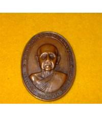 เหรียญหลวงปู่สิม พุทธาจาโร วัดถ้ำผาปล่อง จ.เชียงใหม่