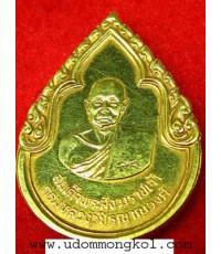 เหรียญสมเด็จพระสังฆราชเจ้า กรมหลวงวชิรญาณวงศ์ ปี 2525 เนื้อทองคำ (มีผุ้เช่าบูชาแล้วครัย)