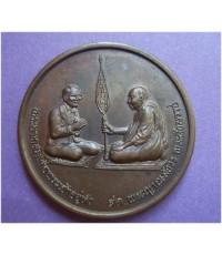 เหรียญ สนทนาธรรม Y2K  เนื้อทองแดง  วัดบวรนิเวศวิหาร