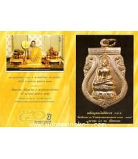 เหรียญพระไพรีพินาศ ที่ระลึกงานครบ ๕๐ ปี ทรงผนวช พ.ศ.๒๕๔๙