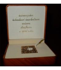 เหรียญเซี่ยวกาง วัดบวรนิเวศ    ร.ศ. 229  เนื้อนวะ สร้างเพียงแค่่ ๒๐๐ เหรียญเท่านั้น (ขายแล้ว)