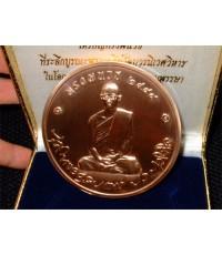 เหรียญทรงผนวช เนื้อทองแดง 8 ซ.ม. รุ่นบูรณะพระเจดีย์ พร้อมกล่อง(เช่าบูชาไปแล้ว)(เช่าบูชาไปแล้ว)(เช่าบ