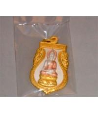 เหรียญพระไพรีพินาศ ที่ระลึกครบ ๕๐ ปี ทรงพระผนวช ด้านหลัง ภปร. เนื้อทองแดง สามกษัตริย์
