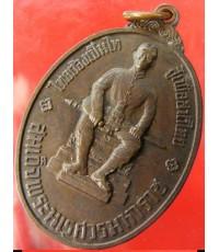 เหรียญพระไพรีพินาศ  รุ่น 1 ในสยาม ทรงรูปใข่ ในหลวงทรงสร้าง สภาพสวยมาก ของดีที่หายากครับ