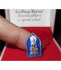 เหรียญพระไพรีพินาศ ที่ระลึก 3 ตุลาคม 2539 เนื้อเงิน ลงยา สีน้ำเงิน พร้อมกล่อง