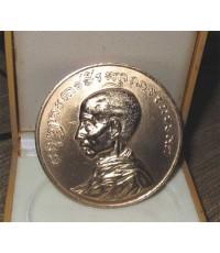 เหรียญพระรูปเหมือนสมเด็จพระมหาสมณเจ้า กรมพระยาวชิรญาณวโรรส วัดบวรนิเวศวิหาร ขนาด8 ซ.ม