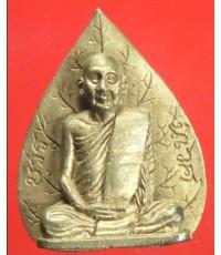 เหรียญพระรูปเหมือน สมเด็จพระญาณสังวร  เนื้อนวะ รุ่น 80 พรรษา 3 ตุลาคม 2536  พร้อมกล่อง สวยมากกๆ