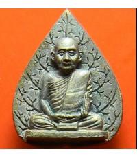 เหรียญพระรูปเหมือนใบโพธ สมเด็จพระญาณสังวร  เนื้อนวะ สวยงาม  รุ่น 82 พรรษา(เช่าบูชาไปแล้ว)