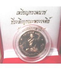 เหรียญทรงผนวช เนื้อนวะ ขนาด 3 ซ.ม. รุ่นบูรณะพระเจดีย์ใหญ่ วัดบวรนิเวศวิหา  พ.ศ. 2550 (มีผู้เช่าแล้ว)