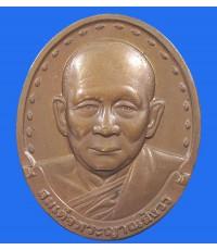 เหรียญสมเด็จญาณสังวร ปี 2528 รุ่นแรก เนื้อทองแดง หายาก สวยมาก