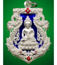 เหรียญฉลุพระกริ่ง พุทธปวเรศ โครงการ สังฆราชบูชา พระชันษา ๑๐๐ ปี เนื้อเงินลงยา สีน้ำเงิน สร้าง ๕๕๕