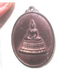 เหรียญพระศาสดา ปี 2516 ครบ 5 รอบ สมเด็จพระญาณสังวร บลอคนิยม