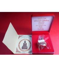 กริ่งคชวัตร ๘ รอบ สมเด็จพระญาณสังวร สมเด็จพระสังฆราช เนื้อนวะ พร้อมกล่อง และการ์ด No.3063