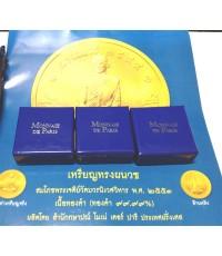 เหรียญทรงผนวช ชุดทองคำ เงิน ทองแดง โมเน่ รุ่นสมโภชพระเจดีย์ วัดบวรนิเวศวิหาร (เช่าบูชาแล้ว)