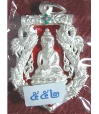 เหรียญเสมา ฉลุ ปวเรศ เนื้อเงินลงยาแดง หมายเลขสวย 552 สร้าง 555 เหรียญ (เช่าบูชาแล้ว)