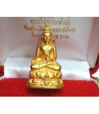 พระกริ่งไพรีพินาศ  ภ.ป.ร. เนื้อทองคำ พ.ศ.2535  รุ่นแรกของประเทศไทย ในหลวงเททอง (เช่าบูชาแล้ว)