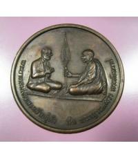 เหรียญสนทนาธรรม Y2K ทองแดง  วัดบวรนิเวศ สวย  แท้  คมชัดลึก (เช่าบูชาแล้ว)