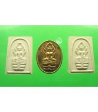 เหรียญนาคปรก +พระผง ด้านหลังตรา สธ. ครบ 3 รอบ สมเด็จพระเทพรัตนราชสุดา (เช่าบูชาไปแล้ว)