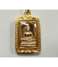 เหรียญพระพุทธชินสีห์ ด้านหลัง ภปร. ที่ระลึกสมโภช 175 ปี  วัดบวรนิเวศ และ ครบ 7 รอบ (มีผู้เช่าบูชาแล้