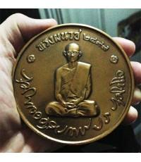 เหรียญในหลวงทรงผนวชขนาด 9 ซ.ม. วัดบวรนิเวศวิหาร ปี 2508  เนื้อทองแดง (เช่าบูชาแล้ว)