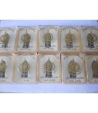 พระพุทธนาราวันตบพิธ ปี 2525  พร้อมกล่องสวย ๆ บรรจุมวลสานพระเกศาของในหลวง (เช่าบูชาแล้ว)