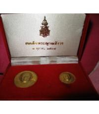 เหรียญสมเด็จญาณสังวร ใหญ่+เล็ก วัดบวรนิเวศวิหาร เนื้อทองเหลือง สร้างปี 2535 ชุดกรรมการ