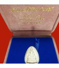 เหรียญพระไพรีพินาศ เนื้อเงิน ญสส.  รุ่นมรดกไทย มรดกโลก พร้อมกล่องเดิม (เช่าบูชาแล้ว)