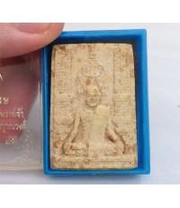 พระผงรูปเหมือนพระสังฆราชเจ้า (ม.ร.ว.ชื่น)  รุ่่น ศตวรรษ พระสังฆราชเจ้า พ.ศ. ๒๕๑๕ พิธีใหญ่ พร้อมกล่อง