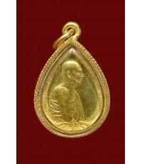 เหรียญสมเด็จพระสังฆราช พิมพ์หยดน้ำ เนื้อทองคำ พิมพ์เล็ก ครบ 1 ปี สถาปนา พร้อมเลี่ยมทอง (เช่าบูชาแล้ว