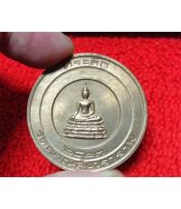 เหรียญบาตรน้ำมนต์ หลังลายเซ็นพระนาม สมเด็จพระญาณสังวร  ปี พ.ศ. ๒๓   ในหลวงเททองฯ  (เช่าบูชาแล้ว)