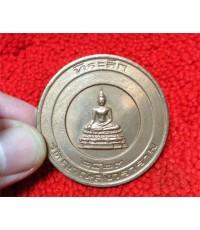 เหรียญบาตรน้ำมนต์ หลังลายเซ็นพระนาม สมเด็จพระญาณสังวร  ปี พ.ศ. ๒๓   (เช่าบูชาแล้ว)