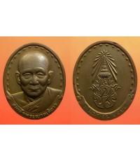 เหรียญสมเด็จญาณสังวร ปี 2528  รุ่นแรก  เนื้อทองแดง สายตรงไม่ควรพลาดรุ่นนี้  (เช่าบูชาแล้ว)