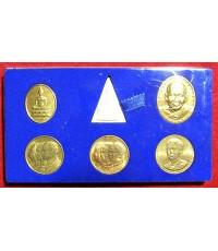ชุดสุดคุ้มครับ  สิ่งมงคลสักการะ  สร้างเมื่อปี 2529 วัดบวรนิเวศ มี 6 เหรียญ ครบเซ็ท (เช่าบูชา่แล้ว)