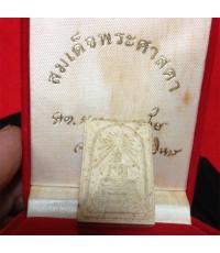 พระสมเด็จศาสดา รุ่น 2 สมเด็จพระญาณสังวร พ.ศ.2532 พร้อมกล่องเดิม ๆ ครับ