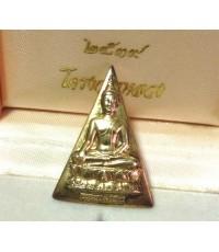 พระจิตรลดา พิมพ์ใหญ่ เนื้อทองทิพย์ สร้าง ปี 2539 โครงการหลวง พร้อมกล่อง พุทธาภิเษก (เช่าบูชาไปแล้ว)