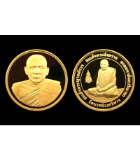 เหรียญพระรูปเหมือนสมเด็จพระญาณสังวร สมเด็จพระสังฆราช ครบ 82 พรรษา พ.ศ.2538 ทองคำ  (เช่าบูชาไปแล้ว)