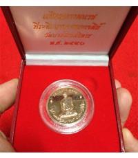 เหรียญทรงผนวช เนื้อนวะ รุ่นบูรณะพระเจดีย์  ปี 2550 วัดบวรนิเวศวิหาร  หายากครับ (เช่าบูชาไปแล้ว)