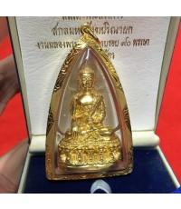 พระกริ่งคชวัตร รุ่นแรก เนื้อทองคำ  ฉลอง 90 พรรษา ปี 2546 พร้อมเลี่ยมทองคำ (เช่าบูชาไปแล้ว)