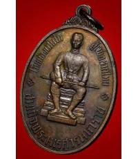 เหรียญ ๑ ในสยาม พระไพรีพินาศ ด้านหลังพระนเรศวรมหาราช ในหลวง พระราชทานแก่ทหาร(เช่าบูชาไปแล้วครับ)