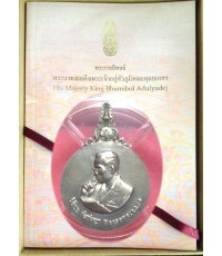 เหรียญพระมหาชนก เนื้อเงินเล็ก ปี 48 พร้อมหนังสือ กล่องนอก กล่องใน โบว์ชัวร์ ครบถ้วน (เช่าบูชาไปแล้ว)