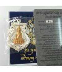 พิเศษ....เหรียญฉลุพระกริ่ง พุทธปวเรศ เนื้อเงิน องค์ทองคำ No.51  จำนวนจัดสร้าง 199 (เช่าบูชาไปแล้ว)