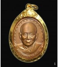 เหรียญสมเด็จญาณสังวร ปี 2528 รุ่นแรก ที่ได้รับความนิยมสูงสุด งาม ๆ มาพร้อมเลี่ยมทอง(เช่าบูชาไปแล้ว)