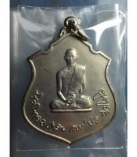 เหรียญทรงผนวช เนื้่ออัลปาก้า ด้านหลัง ภร. สร้าง พ.ศ.๒๕๑๗ โดยกองทัพภาคที่ 3 nbsp;(เช่าบูชาไปแล้ว)
