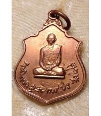 เหรียญในหลวงทรงผนวช หลังพระพุทธชินราช พ.ศ.๒๕๑๗ โดยกองทัพภาคที่ 3 เนื้อนวะ NO.2227  (เช่าบูชาไปแล้ว)