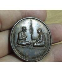 เหรียญสนทนาธรรมY2K ทองแดง วัดบวรนิเวศ  ด้านหน้าสมเด็จพระญาณสังวรฯ และในหลวง(เช่าบูชาไปแล้ว)