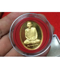 เหรียญสมเด็จพระสังฆราช รุ่น 600 ปี พ.ศ.2538  เนื้อทองคำ หนัก 23 กรัม งามสุดๆ ไร้ริ้วรอย ราคาเบาสุดๆ
