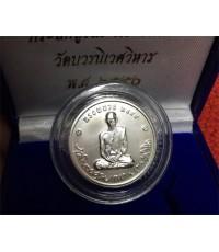 เหรียญทรงผนวช เนื้อเงิน รุ่นบูรณะพระเจดีย์  ปี 2550 วัดบวรนิเวศวิหาร สภาพสวยแชมป์  (เช่าบูชาไปแล้ว)